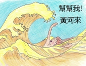 Help me! The Yellow River is coming!